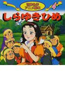 しらゆきひめ (世界名作アニメ絵本)