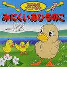 みにくいあひるのこ (世界名作アニメ絵本)