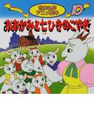 おおかみと七ひきのこやぎ (世界名作アニメ絵本)