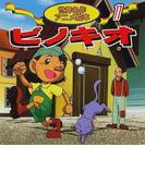 ピノキオ (世界名作アニメ絵本)