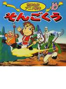 そんごくう (世界名作アニメ絵本)