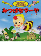 みつばちマーヤ (世界名作アニメ絵本)