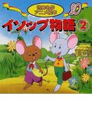 イソップ物語 2 (世界名作アニメ絵本)