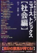 ニューストピックス スッキリわかる! 2001社会編