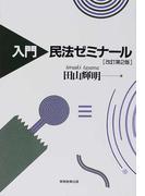 入門民法ゼミナール 改訂第2版