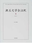 漱石文学全注釈 8 それから