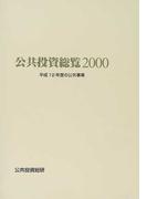 公共投資総覧 2000
