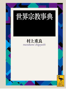 世界宗教事典 (講談社学術文庫)(講談社学術文庫)