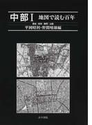 中部 1 愛知・岐阜・静岡・山梨 (地図で読む百年)