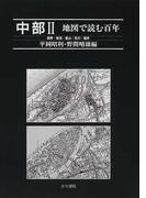 中部 2 長野・新潟・富山・石川・福井 (地図で読む百年)