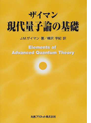 ザイマン現代量子論の基礎