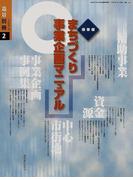 まちづくり事業企画マニュアル 保存版 (造景別冊)