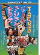 TOKYOリトルアジアの歩き方 (Shinkigen books)