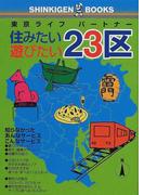 住みたい遊びたい23区 東京ライフパートナー (Shinkigen books)