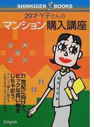 29才・Y子さんのマンション購入講座 (Shinkigen books)