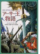 アーサー王物語 (偕成社文庫)(偕成社文庫)