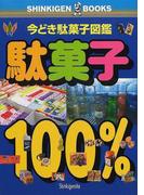 駄菓子100% 今どき駄菓子図鑑 (Shinkigen books)