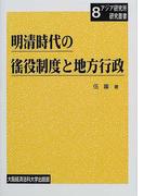 明清時代の徭役制度と地方行政 (アジア研究所研究叢書)