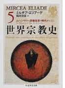 世界宗教史 5 (ちくま学芸文庫)(ちくま学芸文庫)