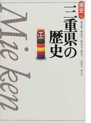三重県の歴史 (県史)