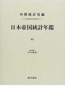 日本帝国統計年鑑 復刻版 11 (近代日本歴史統計資料)
