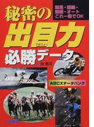 秘密の出目力必勝データ 競馬・競輪 競艇・オートこれ一冊でOK (サンケイブックス)(サンケイブックス)