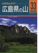 広島県の山 改訂第2版 (分県登山ガイド)