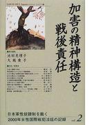 加害の精神構造と戦後責任 (日本軍性奴隷制を裁く−−2000年女性国際戦犯法廷の記録)