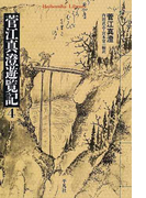 菅江真澄遊覧記 4 (平凡社ライブラリー)(平凡社ライブラリー)