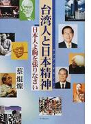 台湾人と日本精神 日本人よ胸を張りなさい