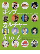 ポップカルチャーA to Z Paper's guide to pop culture