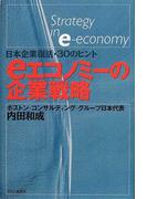 eエコノミーの企業戦略 日本企業復活・30のヒント