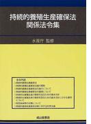 持続的養殖生産確保法関係法令集