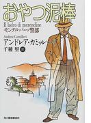 おやつ泥棒 モンタルバーノ警部 (ハルキ文庫)(ハルキ文庫)