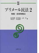 プリメール民法 2 物権・担保物権法 (αブックス)