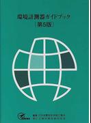 環境計測器ガイドブック 第5版
