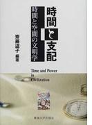 時間と支配 時間と空間の文明学