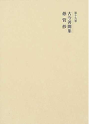 国史大系 新訂増補 新装版 第19巻 古今著聞集