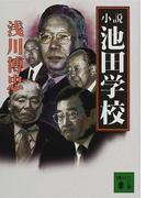 小説池田学校 (講談社文庫)(講談社文庫)