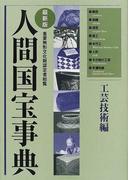 人間国宝事典 重要無形文化財認定者総覧 最新版 工芸技術編