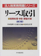 リース取引 税務処理・申告・調査対策 第3版 (法人税実務問題シリーズ)