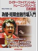 為替・短期金融市場入門 (〈ロイター・ファイナンシャル・トレーニングシリーズ〉日本語版)