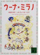 ウーナ・ミラノ (講談社文庫)(講談社文庫)