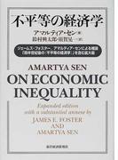 不平等の経済学 ジェームズ・フォスター,アマルティア・センによる補論「四半世紀後の『不平等の経済学』」を含む拡大版
