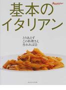 基本のイタリアン (オレンジページブックス とりあえずこの料理さえ作れれば)