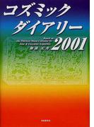 コズミック・ダイアリー 2001 2000.7.26−2001.12.31