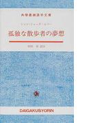 孤独な散歩者の夢想 (大学書林語学文庫)