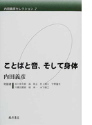 内田義彦セレクション 2 ことばと音、そして身体