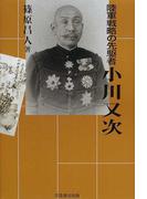 陸軍戦略の先駆者小川又次