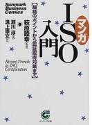 〈マンガ〉ISO入門 規格のポイントから認証取得対策まで (サンマーク文庫)(サンマーク文庫)